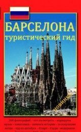 BARCELONA TOURIST GUIDE IN RUSSIAN...